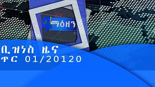 ኢቲቪ 4 ማዕዘን ቢዝነስ ዜና  ዜና ጥር 01/20120