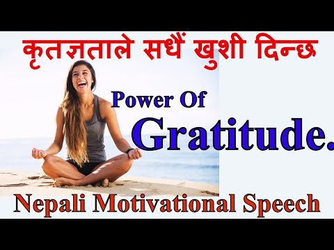 "(खुशी रहने एक अचुक उपाय- ""कृतज्ञता "" Nepali Motivational Video/Speech/Story/Seminar By Dr. Tara Jii - Duration: 11 minutes.)"
