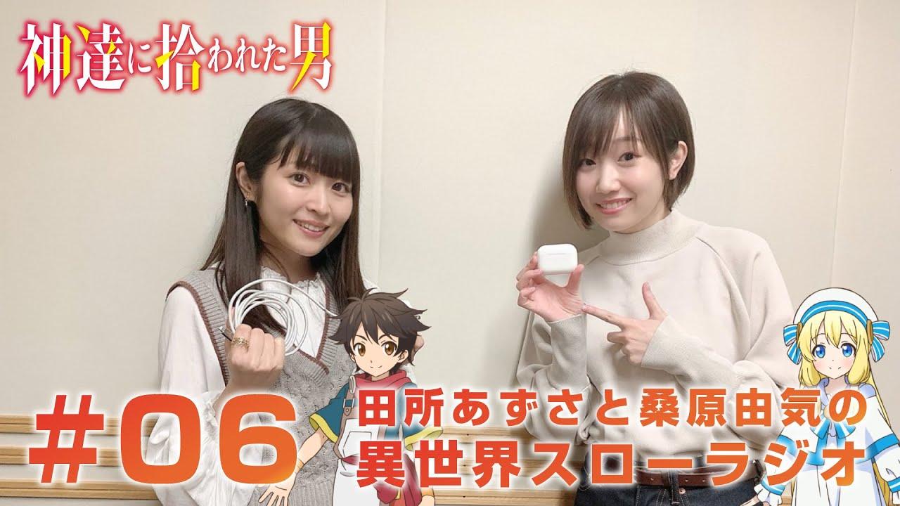 『神達に拾われた男 田所あずさと桑原由気の 異世界スローラジオ』#06