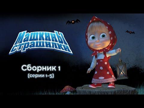 Машкины Страшилки - Сборник 1 (1-5 серии) (видео)