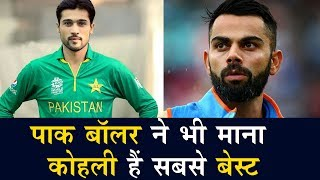 SUBSCRIBE to Himalayan News Here: https://goo.gl/NcZ0t8Pakistan fast bowler Mohammad Aamir, who was out Virat Kohli in the final of the Champions Trophy, described Indian captain Virat Kohli as the best batsman in the world. Between the teams of India and Pakistan, how many havolts are considered in the match, but both opponents from both sides of the field are very good friends and always admire each other. Pakistan had recently won the title by defeating India in the ICC Champions Trophy final.Follow 'Himalayan News' on Social Media:Facebook: https://www.facebook.com/himalayannewslive/Twitter: https://twitter.com/himalayannews1https://plus.google.com/u/0/+HimalayanNewsChannelPinterest: https://www.pinterest.com/himalayannewsch/Stumbleupon: http://www.stumbleupon.com/stumbler/himalayannewsReddit: https://www.reddit.com/user/himalayannews/For More Videos Visit Here:http://himalayannews.com/