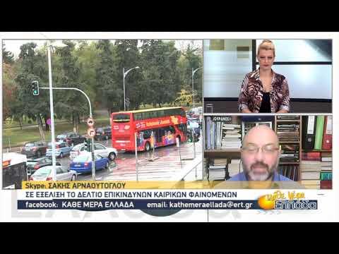 ΔΕΛΤΙΟ ΚΑΙΡΟΥ με τον Σάκη Αρναούτογλου 10.00 | 22/11/2019 | ΕΡΤ