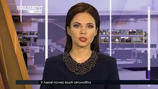 Випуск новин на ПравдаТУТ Львів 06 квітня 2018