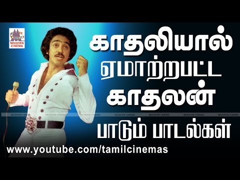 Love Failure Songs in Tamil