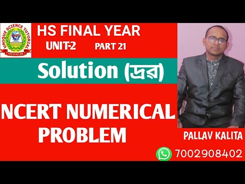 #hs2ndyear#unit-2#solution#numerical problem from NCERT book#pallavkalita#unique science tutorial