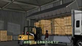 『過積載トラック横転事故』