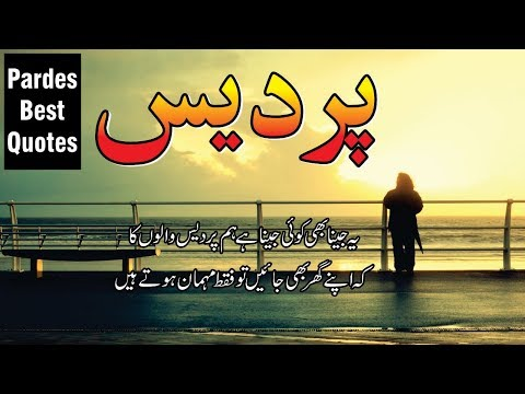Short quotes - Pardes Best Poetry and quotes with voice and images Golden words on pardes