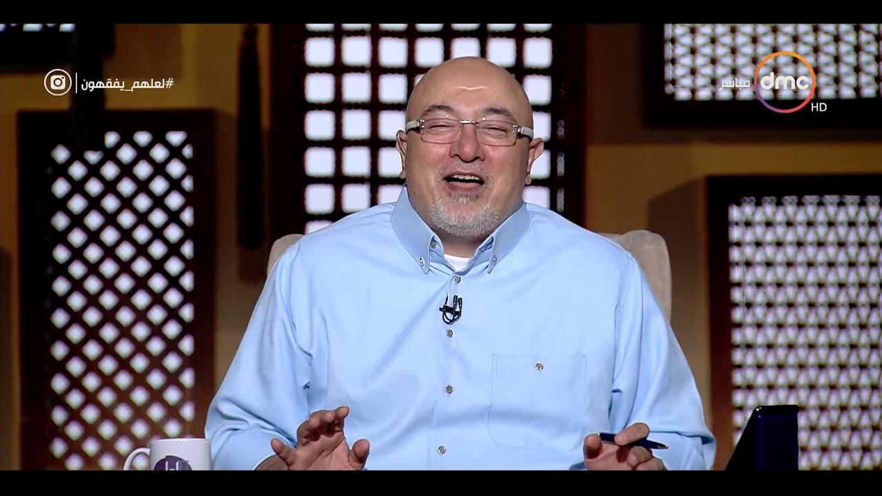 برنامج لعلهم يفقهون - حلقة السبت مع (خالد الجندي) 21/9/2019 - الحلقة الكاملة