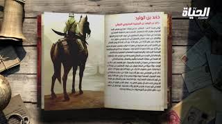 عظماء التاريخ الإسلامي العدد 06 - خالد ابن الوليد سيف الله المسلول