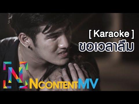 ขอเวลาลืม - Aun Feeble Heart Feat. Ouiai [Karaoke]
