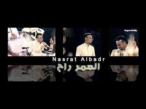 نصرت البدر - للتحميل MP3 http://www.irqtube.com/song_listen_9932_1.html صفحة نصرت البدر عبر الفيس بوك https://www.facebook.com/Nasrat.Albader81.