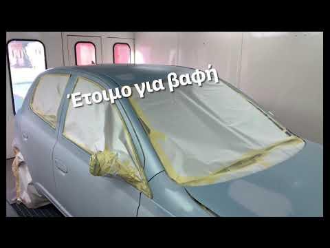 Βάψιμο αυτοκινήτου βήμα βήμα - CarPaint.gr