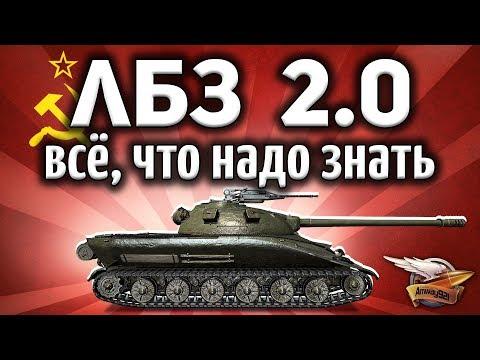 ЛБЗ 2.0 - Всё, что надо знать - Аналитика - Объект 279 (р), Chimera, Excalibur