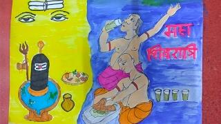 TAGS : Lord Shiva, Om Namah Shivay , Mahashivratri special drawing for kids. Tags: Maha Shivratri Shivling Drawing for kids, maha shivaratri poster for kids,...
