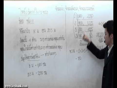 โจทย์ยากหนังสือกระทรวง ม 1 เทอม 1 คณิตศาสตร์ครูพี่แบงค์ ข้อ 2