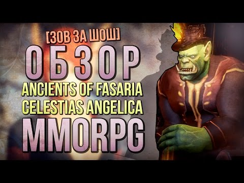 [ЗЗШ #3] Обзор Ancients of Fasaria