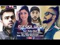 Adaraya Gena | ආදරය ගැන - Shehan Udesh - Randil Video Productions