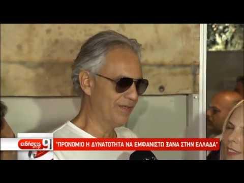Μαγική ερμηνεία του Αντρέα Μποτσέλι στο Ηρώδειο | 13/09/2019 | ΕΡΤ