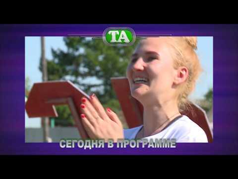 Тюмень спортивная. 15 июля