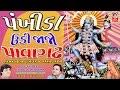 પંખીડા ઉડીજાજો પાવાગઢ - વીડિયો  ||  Pankhida Udi Jajo Pavagadh