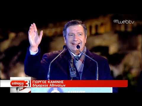 Η υποδοχή του 2019 στην Αθήνα | 1/1/2019 | ΕΡΤ
