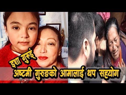 (युके बाट अष्टमी गुरुङको परिवार लाइ थप सहयोग  || Isha Gurung ...7min, 4 sec.)