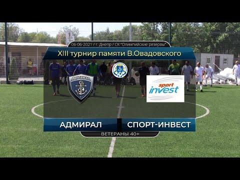 Адмирал — Спорт-Инвест 06-06-2021