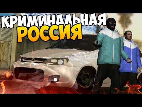 GTA КРИМИНАЛЬНАЯ РОССИЯ #2 - ДВА БРАТА НА КАЛИНЕ
