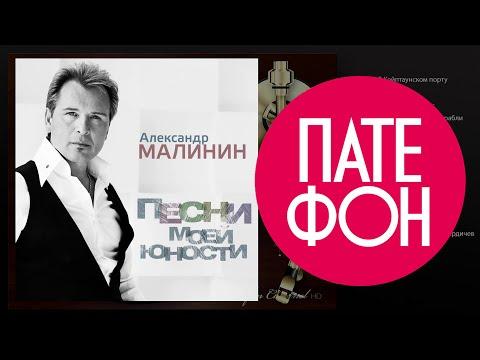Александр Малинин - Песни моей юности (Full album) 2013