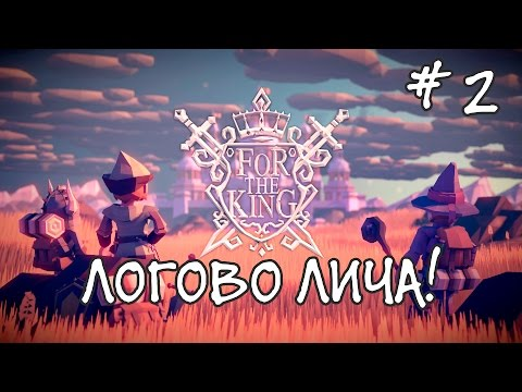 For The King #2 Катакомбы!