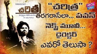 Video Pawan Kalyan Next Movie Title CHARITRA | #PSPK26 | AM Rathnam | Tollywood | YOYO Cine Talkies MP3, 3GP, MP4, WEBM, AVI, FLV Januari 2018