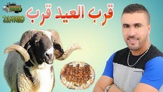 Download Lagu Mustapha El Yaalaoui 2016 | 9areb l'aid 9areb | جــديــد Mp3