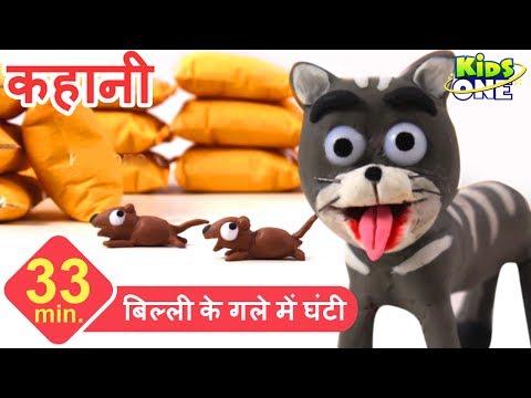 बिल्ली के गले में घंटी - हिंदी कहानी