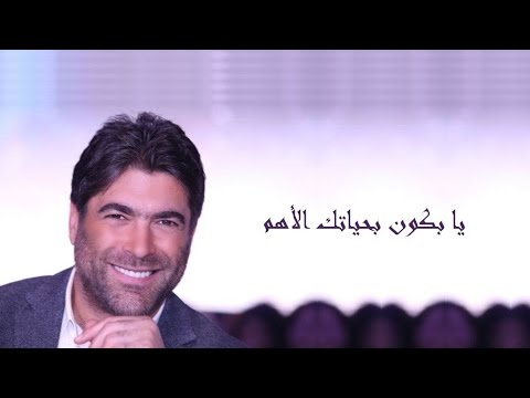 Wael Kfoury Lyrics Wael Kfoury ya Bkoun Lyrics