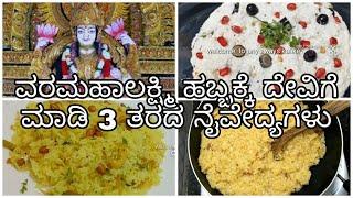 ವರಮಹಾಲಕ್ಷ್ಮಿ ಹಬ್ಬಕ್ಕೆ 3 ತರದ ನೈವೇದ್ಯ / 3 Prasada for varamahalakshmi / anu swayam kalike / recipe
