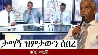 Ethiopia: ሰበር ዜና - መረጃ - የኢሳትን ከፍፍል በተመለከተ ታማኝ በየነ ዝምታውን ሰበረ | ESAT | Tamagn Beyene