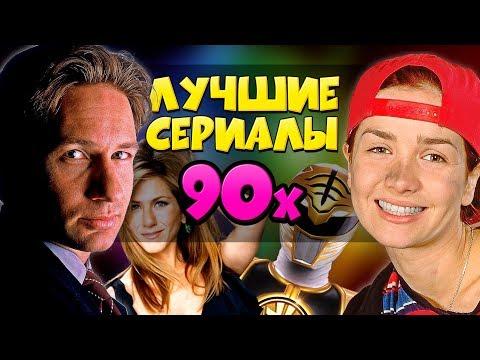 ВСПОМИНАЕМ ВМЕСТЕ /// НАШИ ЛЮБИМЫЕ СЕРИАЛЫ из 90х! (видео)
