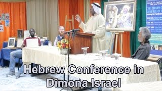 Dimona Israel  city pictures gallery : Hebrew Conference in Dimona Israel