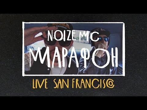 Noize MC – Марафон (Live in San Francisco)