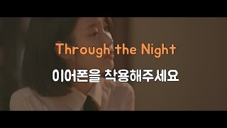 Nonton [3D Audio] 아이유 (IU) - 밤편지 (Through the Night) 가사 Film Subtitle Indonesia Streaming Movie Download