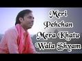 meri pehchaan mera Khatu wala Shyam hai with Hindi lyrics by Saurabh Madhukar