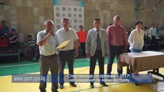 Спартакиада госорганов - 2017: награждение по мини-футболу