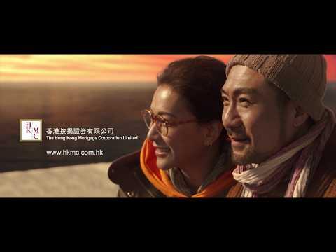 HKMC退休方案-「退休.依家就可以」