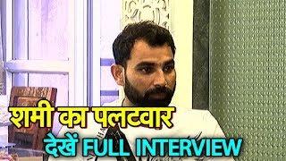 Video Full Interview: पत्नी के आरोपों पर खुलकर बोले Mohammed Shami   Sports Tak MP3, 3GP, MP4, WEBM, AVI, FLV Maret 2018