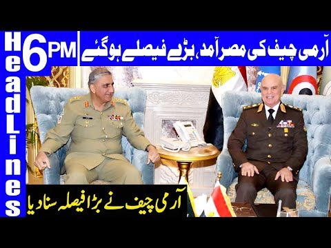 COAS meets Egyptian counterpart, political leadership | Headlines 6 PM | 17 Dec 2018 | Dunya News