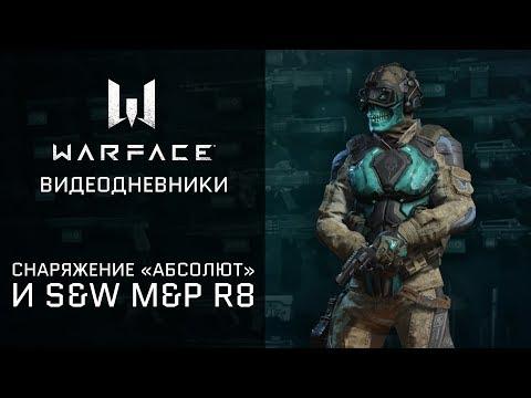 Warface: дневники разработчиков. Снаряжение \
