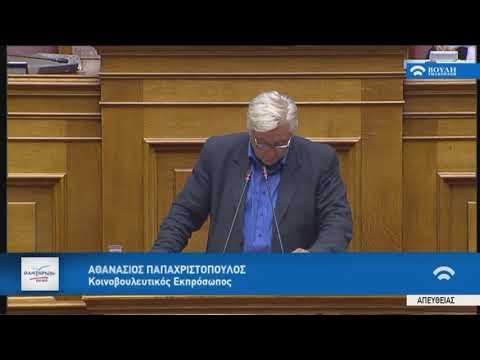 Α.Παπαχριστόπουλος (Κοιν.Εκπρ.ΑΝ.ΕΛ.)(Προϋπολογισμός 2019 )(18/12/2018)