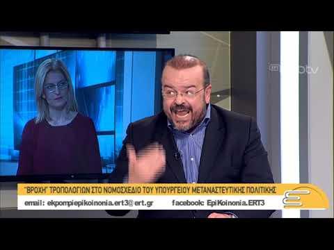 Α. Τριανταφυλλίδης: ΓΥΡΙΖΟΥΜΕ ΣΕΛΙΔΑ ΜΕ ΑΙΣΙΟΔΟΞΙΑ ΚΑΙ ΕΛΠΙΔΑ | 21/12/2018 | EΡT