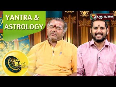 Neram-Nalla-Neram-22-01-2016-Puthuyugam-TV