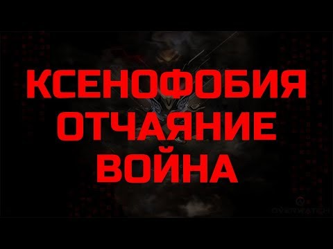 Overwatch — ксенофобия, тильт, война